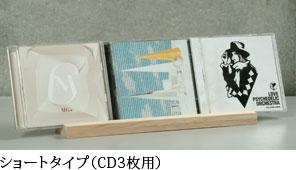ショートタイプ(CD3枚用)