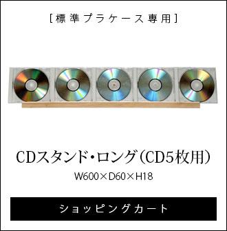 標準プラケース専用/CDスタンド・ロング(CD5枚用)
