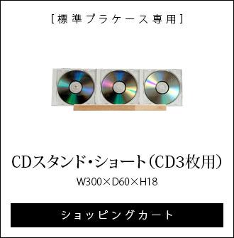 標準プラケース専用/CDスタンド・ショート(CD3枚用)