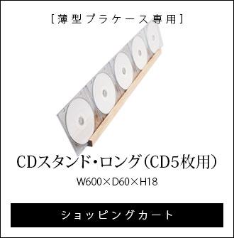 薄型プラケース専用/CDスタンド・ロング(CD5枚用)