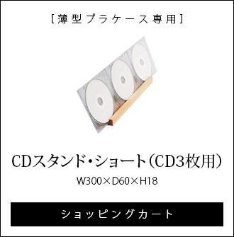 薄型プラケース専用/CDスタンド・ショート(CD3枚用)