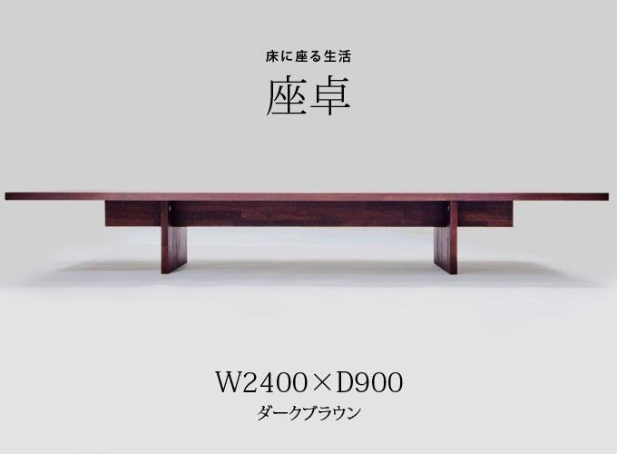 床に座る生活/座卓 W2400×D900 ブラウン