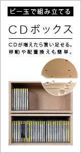 ビー玉で組み立てる CDボックス