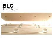 BLCシリーズ