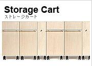 Storage Cartシリーズ