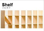 Shelfシリーズ