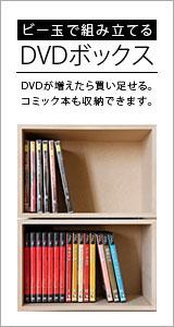 ビー玉で組み立てる DVDボックス