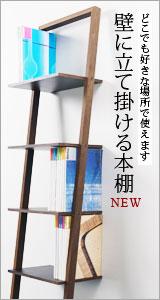 壁に立て掛ける本棚