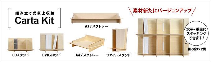 組み立て式卓上収納 Carta kit