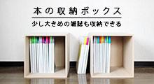 本の収納ボックス