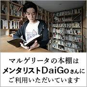 daiGoさん