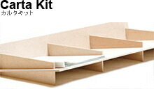 Carta Kitシリーズ