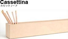 Cassettinaシリーズ