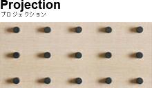 Projectionシリーズ