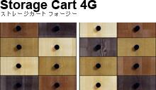 Storage Cart 4Gシリーズ