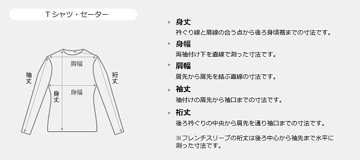 サイズ_Tシャツ・セーター