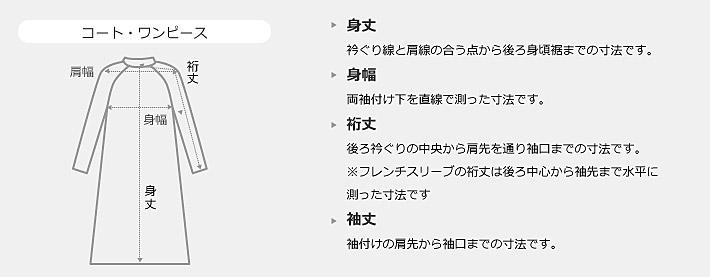 サイズ_コート・ワンピース