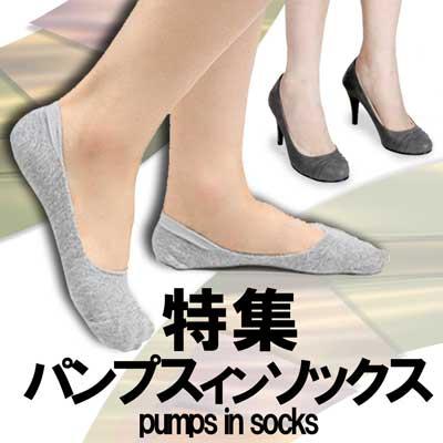 パンプス、スニーカーの裸足履き用ソックス