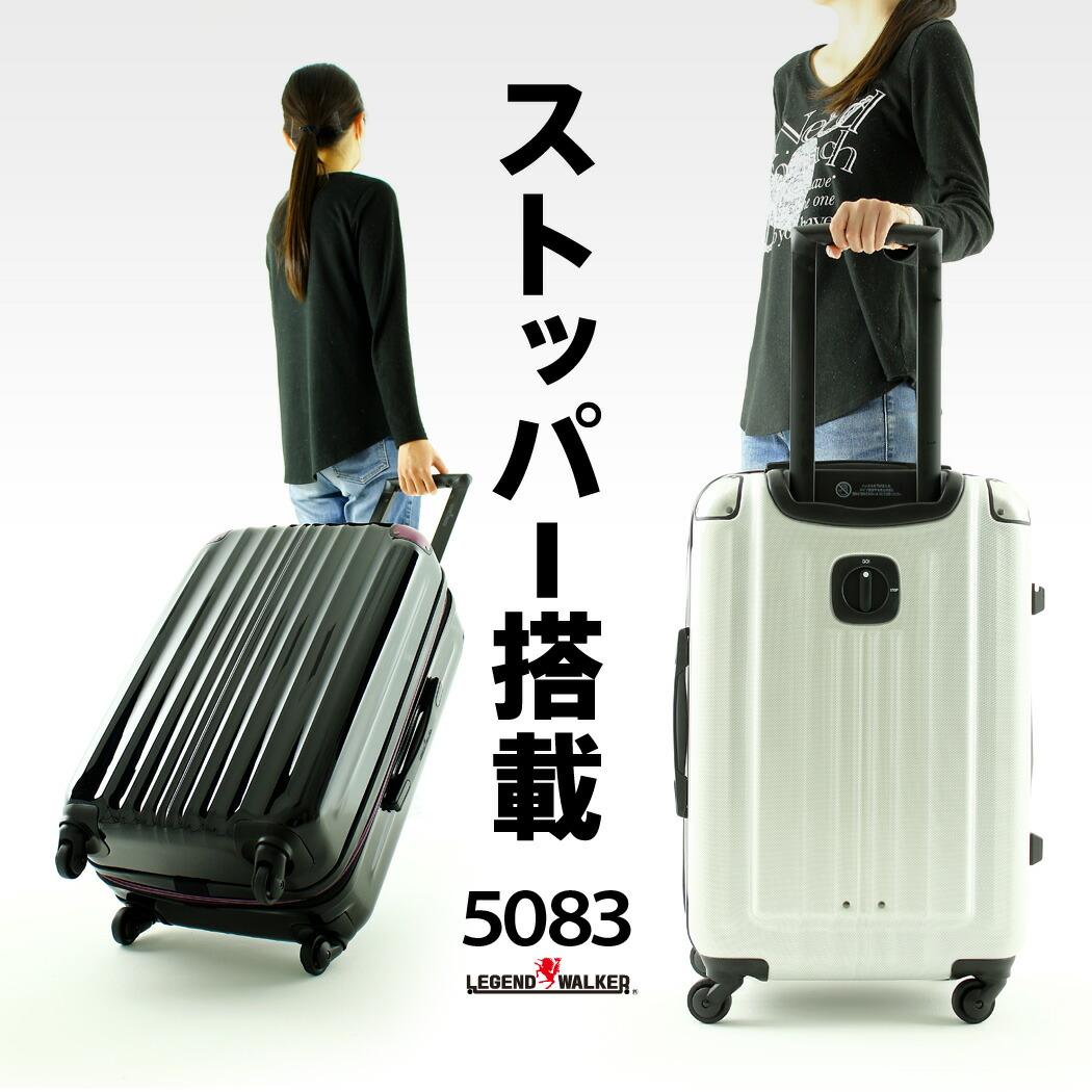スーツケース 5083 メイン画像