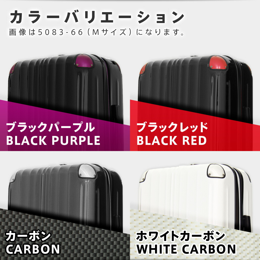 スーツケース 5083 カラーバリエーション S・Mサイズ