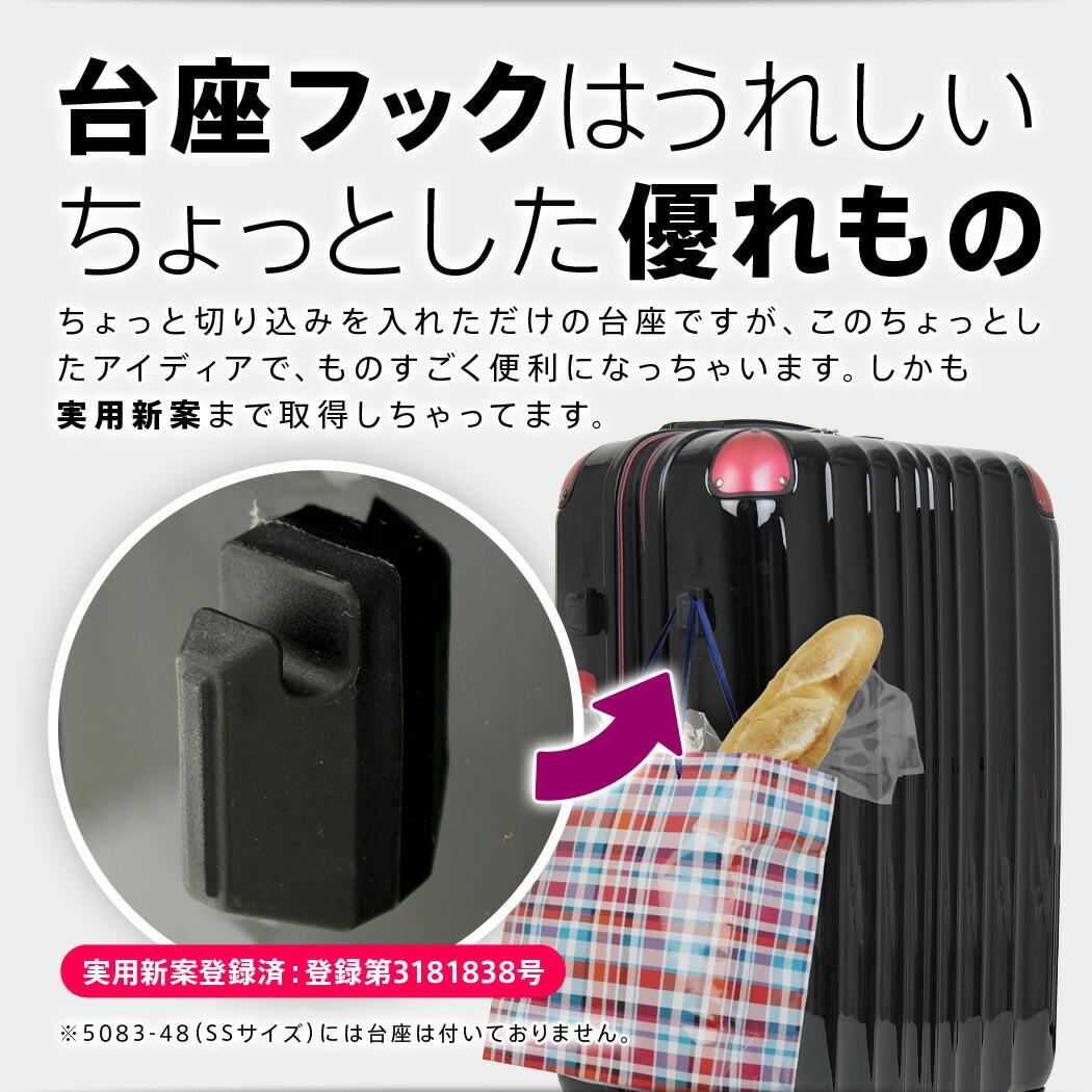 スーツケース 5083 台座フック