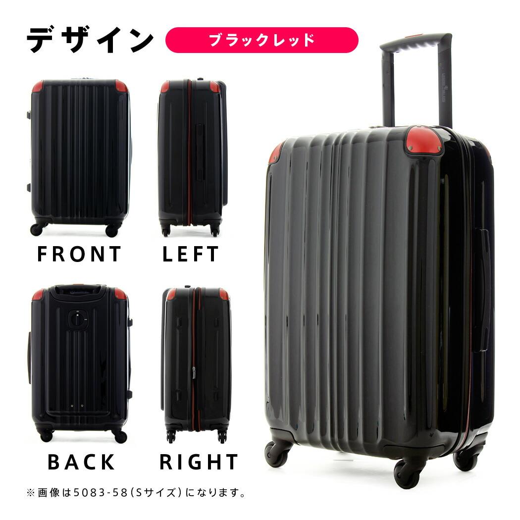 スーツケース 5083 デザイン ブラックレッド