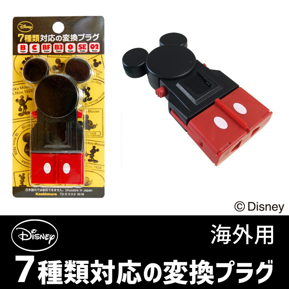 楽天市場】海外用変換プラグサスケ ディズニー ミッキーマウス nti-6
