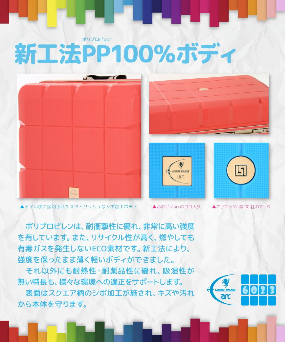 超強PP100%ボディ ダブルキャスター搭載 スーツケース レジェンドウォーカー 6023