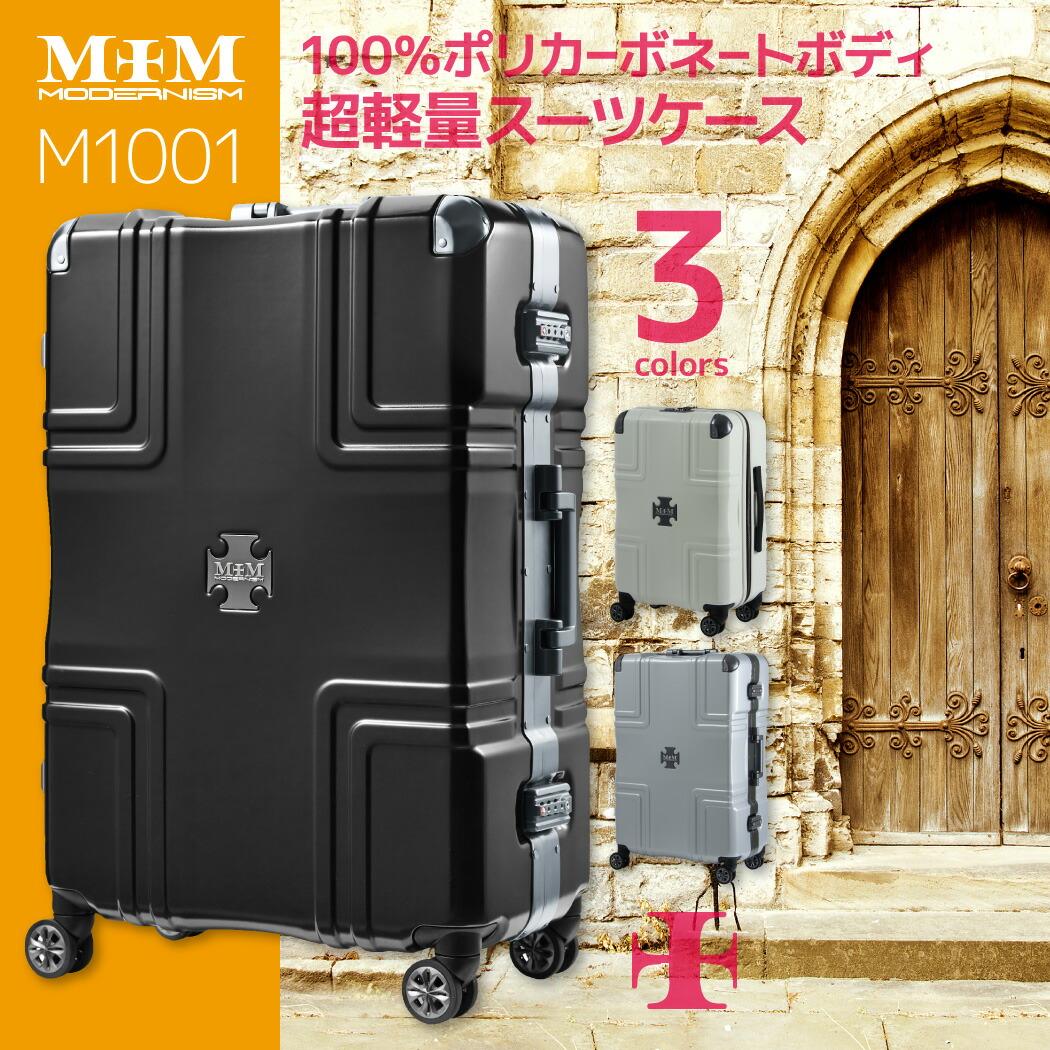 モダニズム M1001