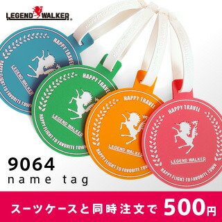 スーツケースと同時注文で500円 9064