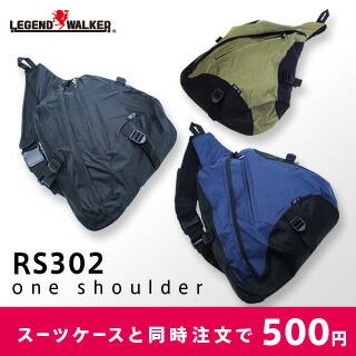 スーツケースと同時注文で500円 RS302