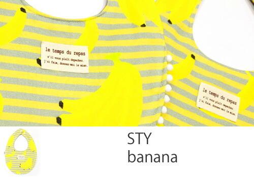 スタイ バナナ