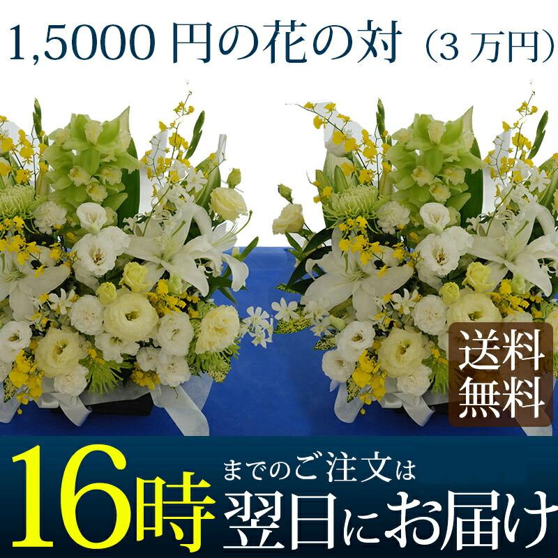 葬式の花3万円