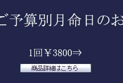 ご予算¥3800の命日の花