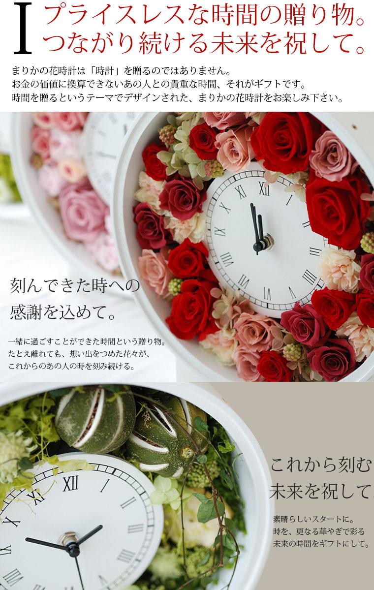 まりかの花時計 ブリザードフラワー