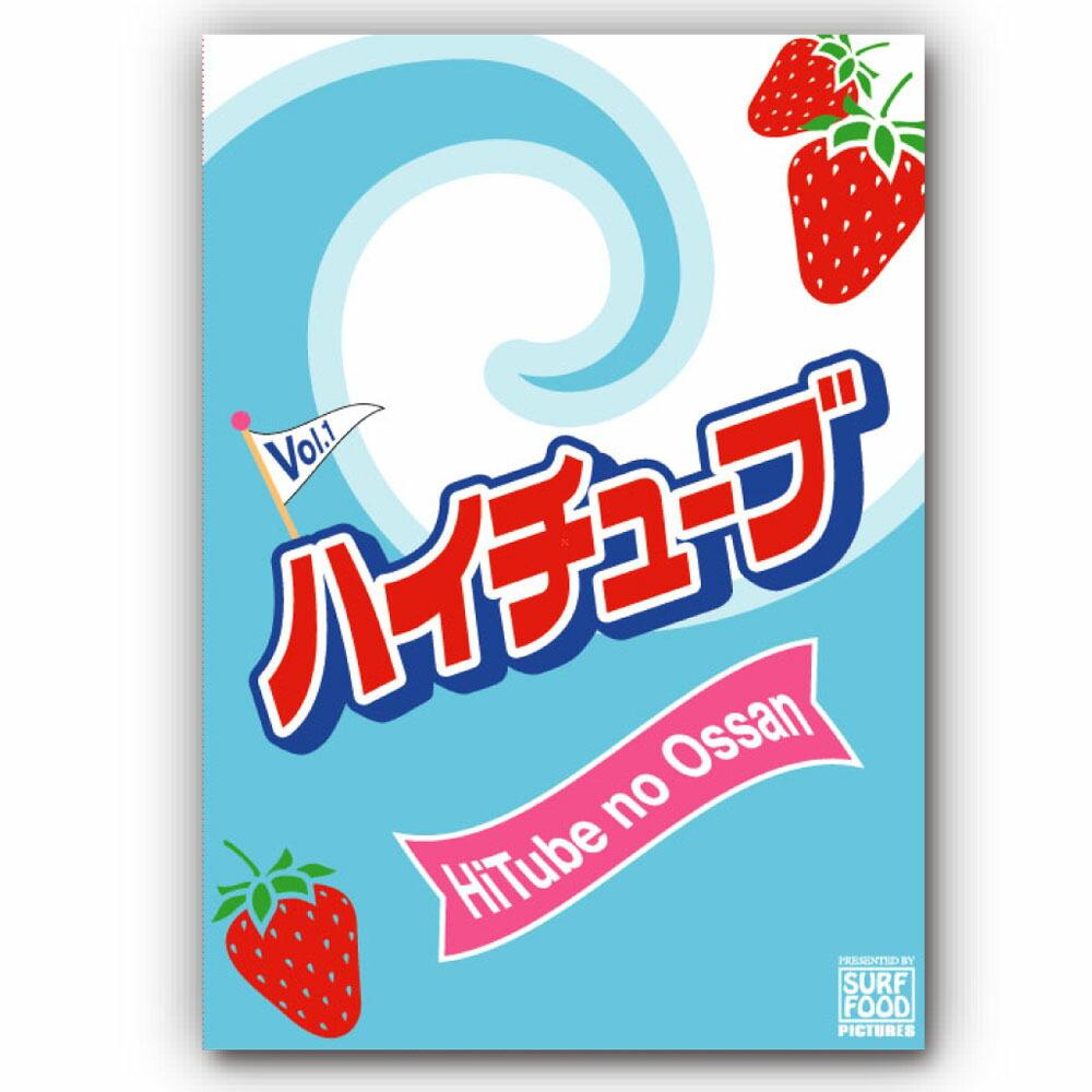 ハイチューブ Vol.1 Hitube