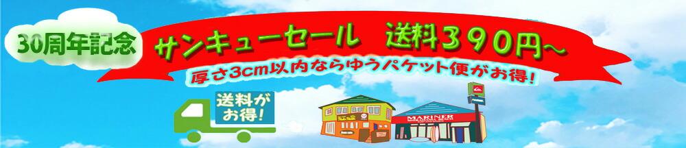 390円送料