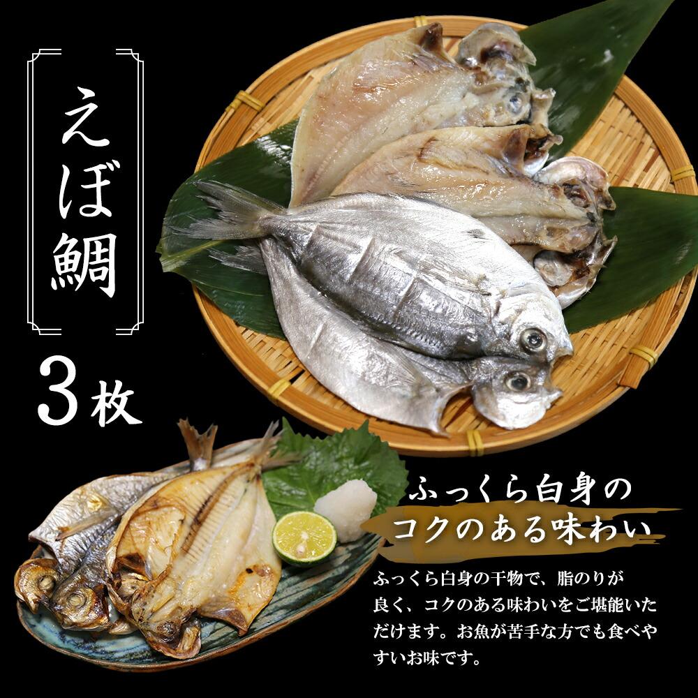 小木曽商店 伊豆下田の名産 ひものセット10枚 金目鯛 真あじ えぼ鯛