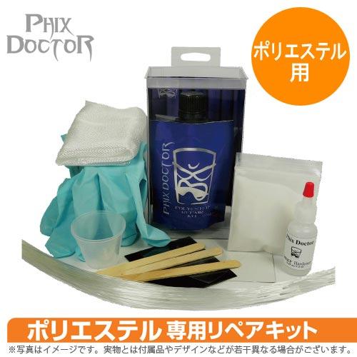 PHIX DOCTOR ポリエステル専用リペアキット