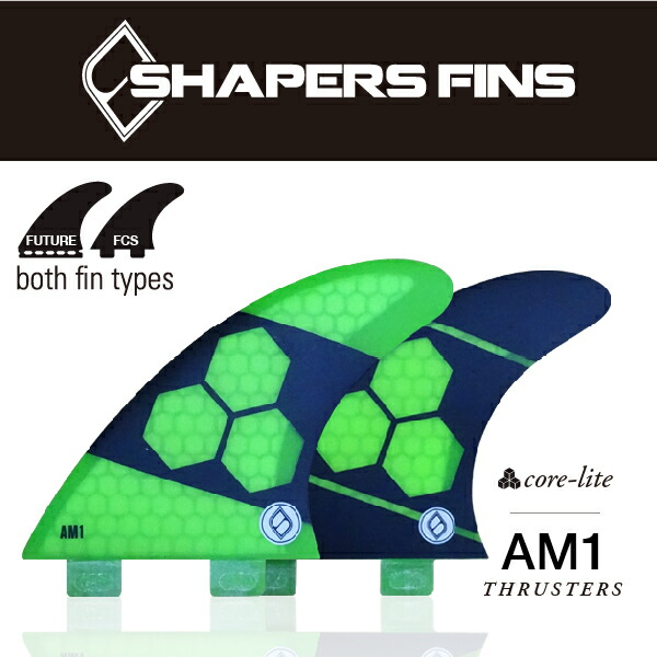 SHAPERS FINS  AM1 コアライト 3フィン
