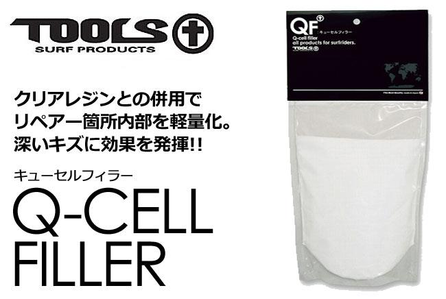 TOOLS トゥールス キューセルフィラー Q-CELL FILLER / サーフボードリペア剤 サーフボード修理用品 サーフィンアクセサリー  サーフィン
