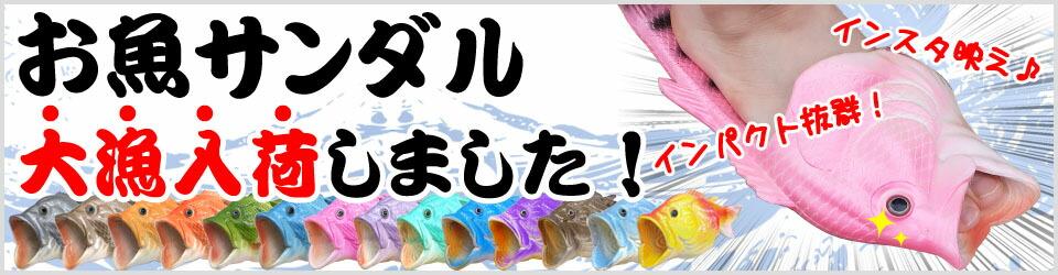 魚 サンダル ビーチサンダル