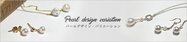 パールデザインバリエーション