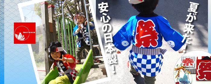 KIMONO文珠庵、着物リメイク、着物ドレス、留袖ドレス 子供用はっぴ キッズ はっぴ