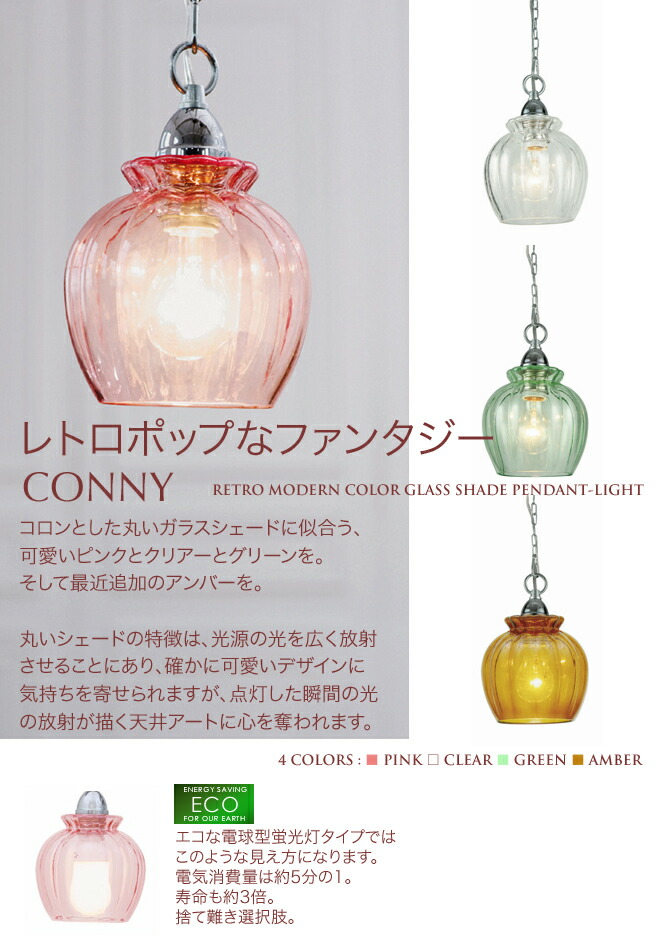 Markdoyle rakuten global market 4 colors pinkcleargreenamber glass shade 1 light pendant light cute designs with color variations galasshed pendant light the match taste space lovely colour range mozeypictures Image collections