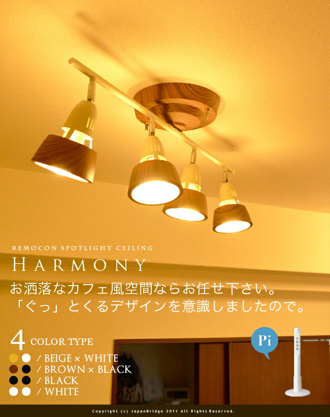 Harmonyremote ceiling lamp 4 harmonyremote ceiling lamp 4aw 0321 mozeypictures