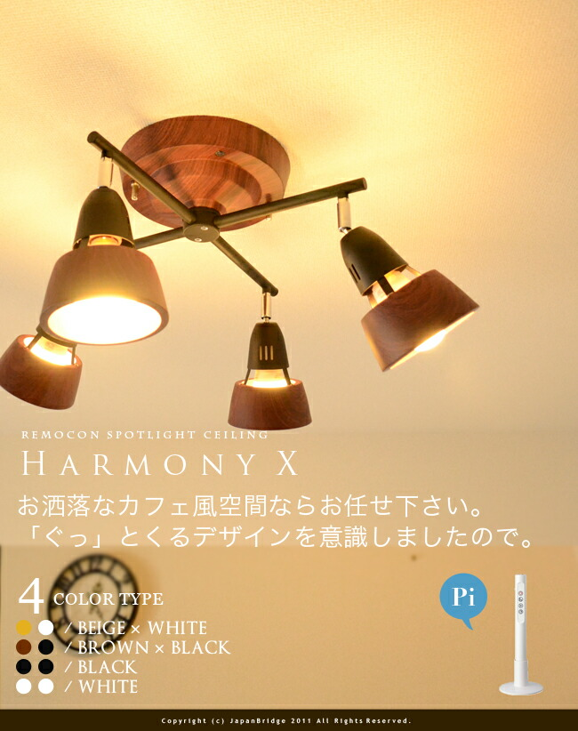 AW-0322 art work studio harmony-remote ceiling lamp