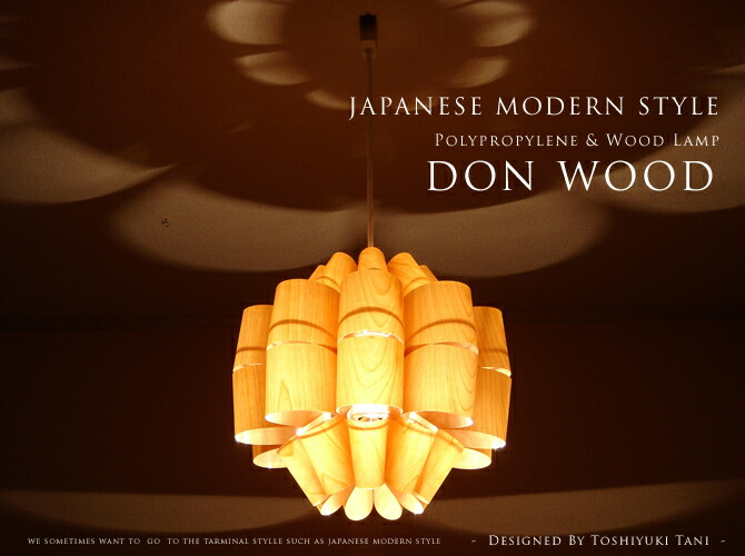 Markdoyle rakuten global market lighting artist itani seafood but a bold design pendant light vivid art floats on the ceiling soft warm and intimate is somewhere familiar and above all this warm bright wood flow aloadofball Images