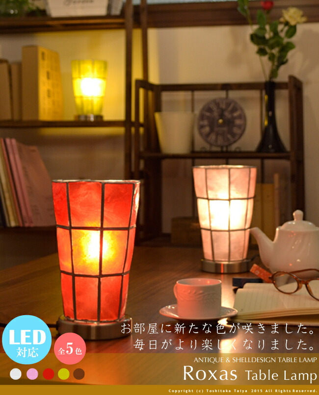 japanbridge  라쿠텐 일본: 테이블 조명 스탠드 조명 스탠드 라이트 ...