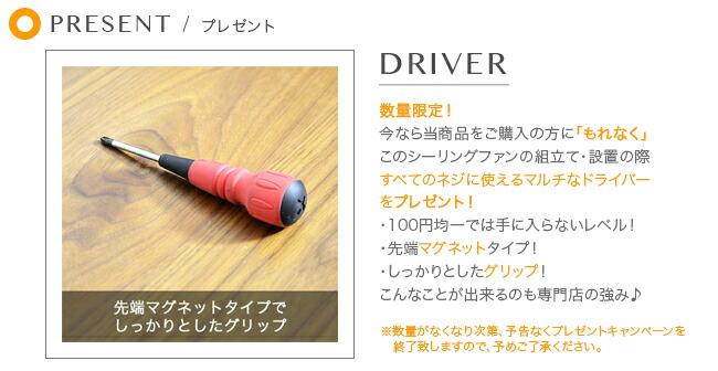 omake-driver.jpg